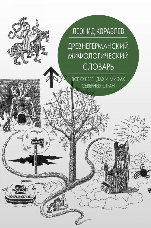 Drevnegermanskij mifologicheskij slovar