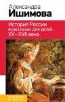 Istorija Rossii v rasskazakh dlja detej. XV - XVII veka