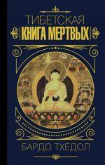 Bardo Tkhjodol. Tibetskaja kniga mertvykh.