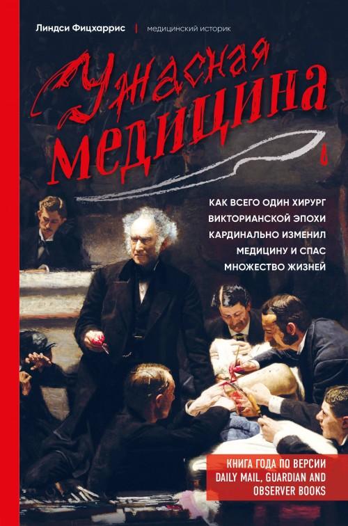 Uzhasnaja meditsina. Kak vsego odin khirurg viktorianskoj epokhi kardinalno izmenil meditsinu i spas mnozhestvo zhiznej