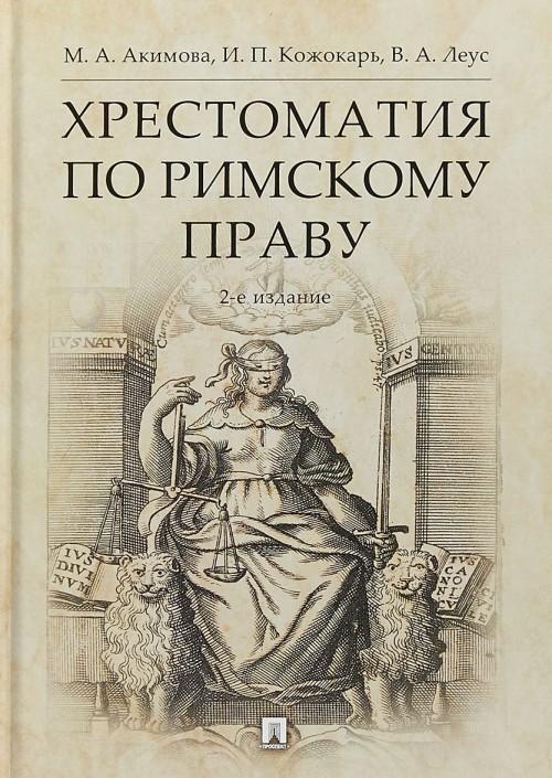 Khrestomatija po rimskomu pravu (2-e izd.)