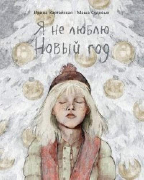 Ja ne ljublju Novyj god