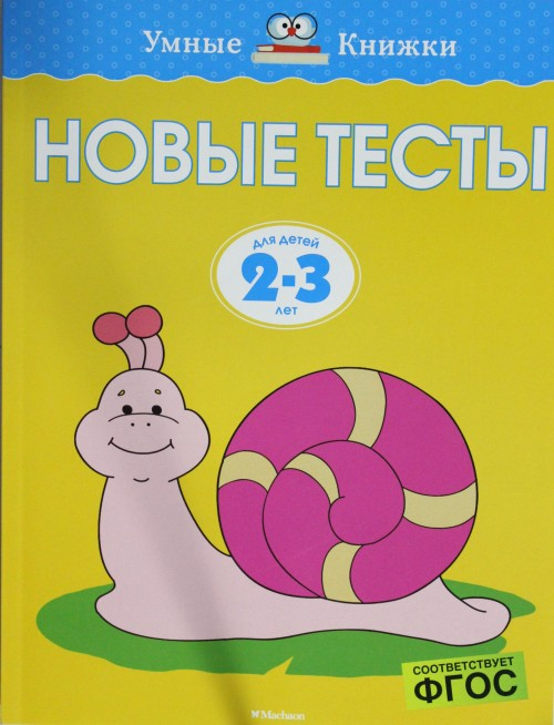 Novye testy.2-3 g.