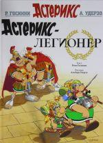 Asteriks-legioner. Asteriks / Asterix