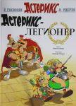 Астерикс-легионер. Астерикс / Asterix