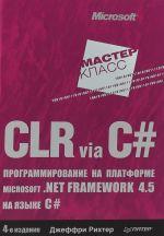 CLR via C#.Programmirovanie na platforme Microcoft.NET Framework 4.5 na jazyke C#