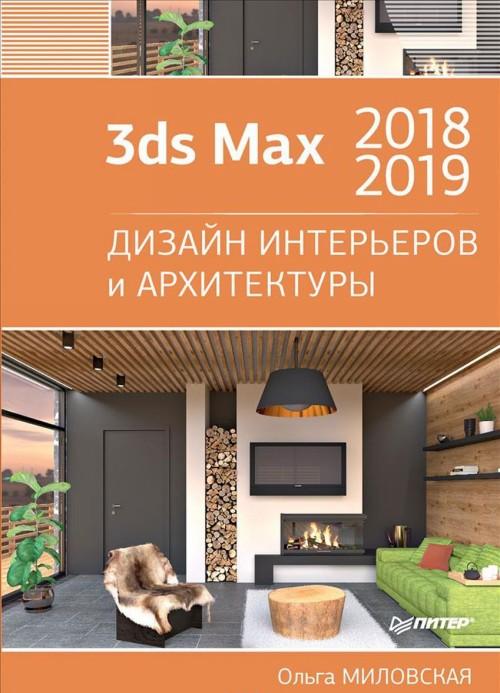 3ds Max 2018 и 2019.Дизайн интерьеров и архитектуры