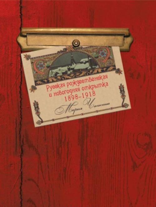 Russkaja rozhdestvenskaja i novogodnjaja otkrytka 1898-1918