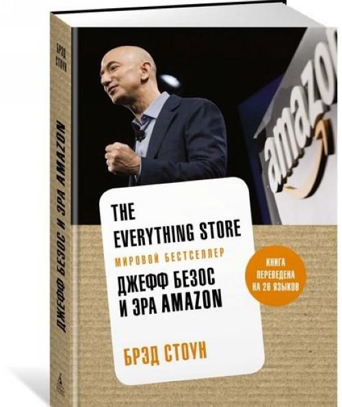 The Everything Store.Dzheff Bezos i era Amazon