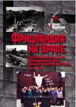 Fritsljandija na Urale. Roscijskie nemtsy v lagere prinuditelnogo truda Bakallag - Cheljabmetallurgstroj. 1942–1946