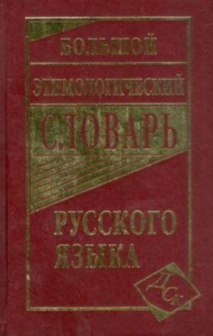 Bolshoj etimologicheskij slovar russkogo jazyka