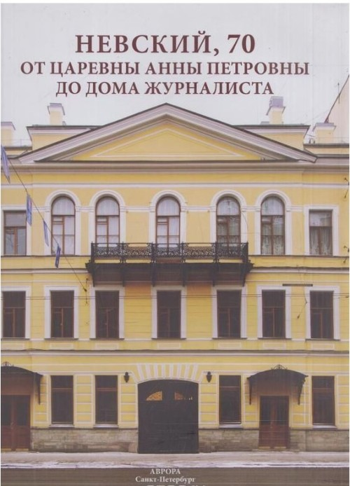 Nevskij,70. Ot tsarevny Anny Petrovny do Doma zhurnalista