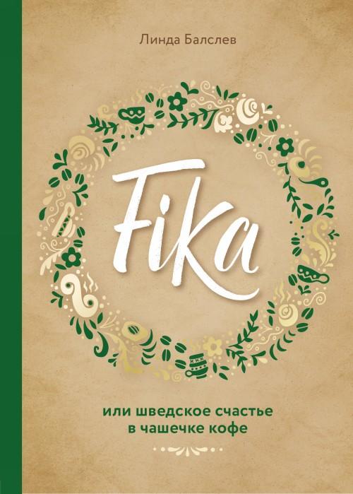 Fika, ili shvedskoe schaste v chashechke kofe
