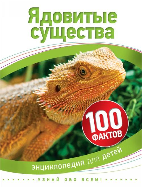 Паркер С. Ядовитые существа (100 фактов)