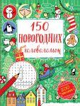 150 novogodnikh golovolomok (s naklejkami)