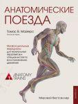 Anatomicheskie poezda. 3-e izdanie