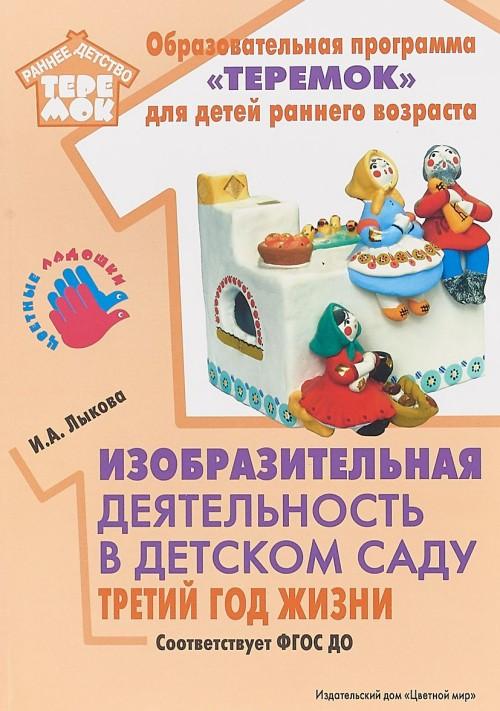 Изобразительная деятельность в детском саду.Третий год жизни (Соответст.ФГОС ДО)