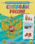 Символы России.16 обучающих карточек