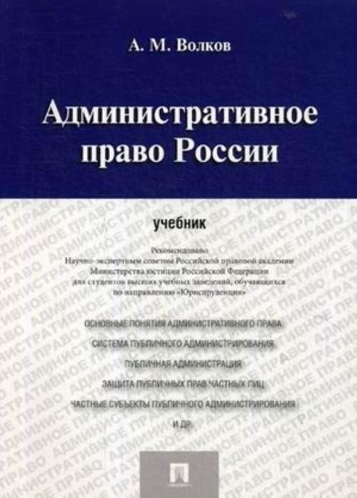 Administrativnoe pravo Rossii.Uchebnik