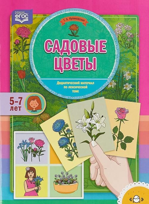 Садовые цветы.Дидактический материал по лексич.теме (5-7 лет)