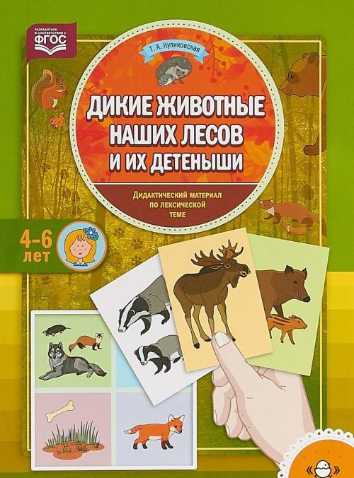 Дикие животные наших лесов и их детеныши.Дид.мат.по лексической теме (4-6 лет)