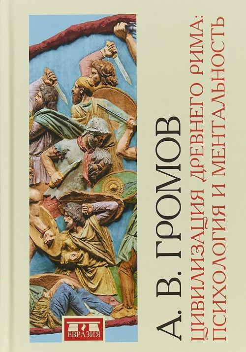 Цивилизация Древнего Рима:Психология и ментальность