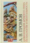 Tsivilizatsija Drevnego Rima:Psikhologija i mentalnost