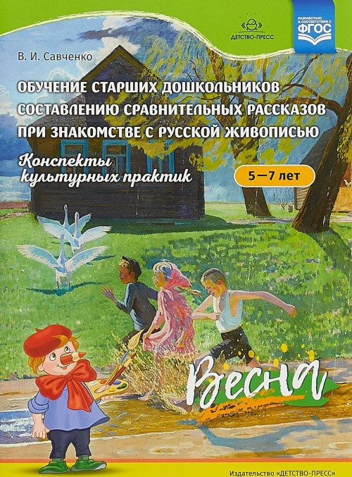 Обучение старших дошкольников составлению сравнит.рассказов при знакомстве с рус
