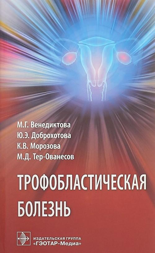 Trofoblasticheskaja bolezn
