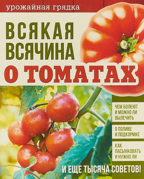 Vsjakaja vsjachina o tomatakh