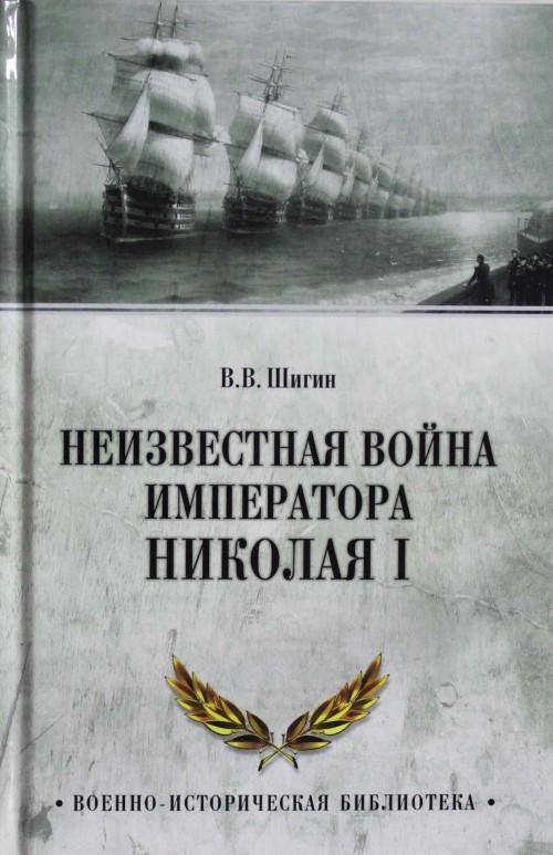Neizvestnaja vojna imperatora Nikolaja I