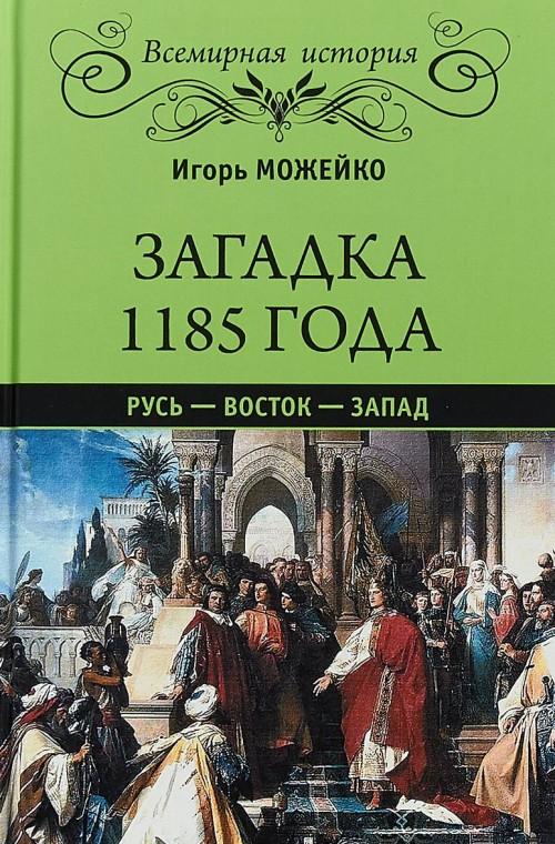 Zagadka 1185 goda.Rus-Vostok-Zapad