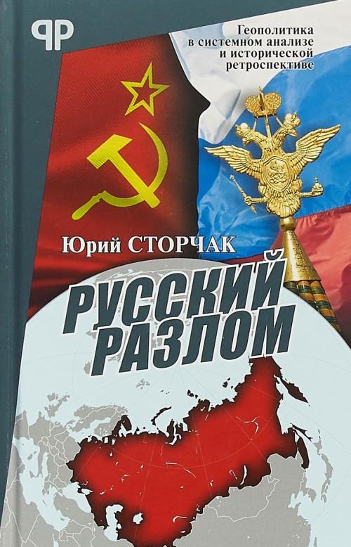 Russkij razlom