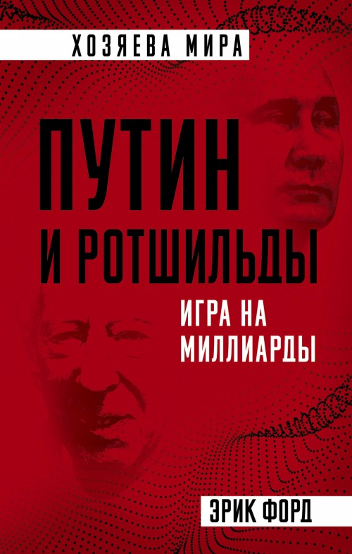Putin i Rotshildy. Igra na milliardy