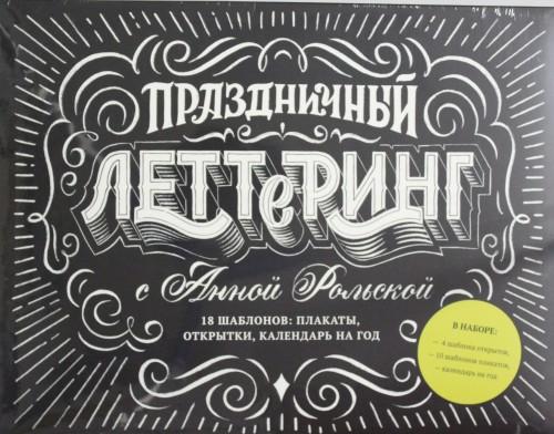 Prazdnichnyj lettering s Annoj Rolskoj. 18 shablona: plakaty, otkrytki, zakladki, kalendar na god