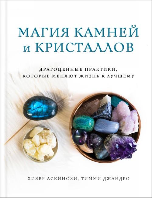 Magija kamnej i kristallov