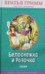 Belosnezhka i Rozochka: skazki (il. I. Egunova)