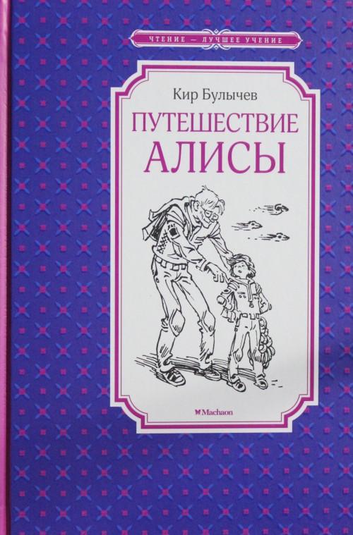 Puteshestvie Alisy