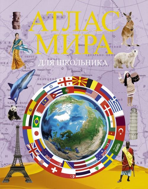 Atlas mira dlja shkolnika
