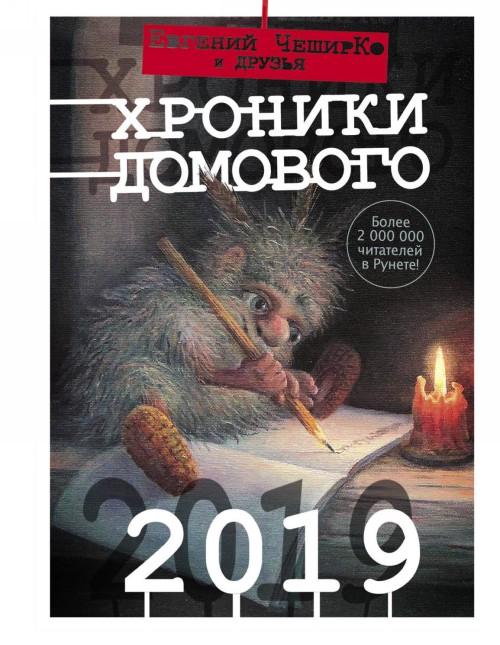 Khroniki Domovogo. 2019