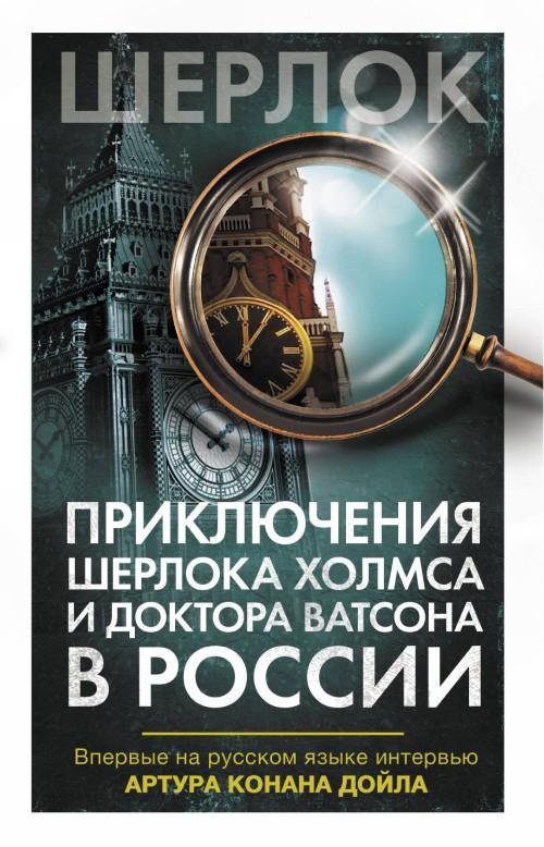 Prikljuchenija Sherloka Kholmsa i doktora Vatsona v Rossii