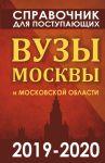 Spravochnik dlja postupajuschikh. Vuzy Moskvy i Moskovskoj oblasti, 2019-2020