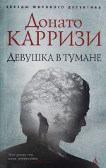 Девушка в тумане (мягк/обл.)