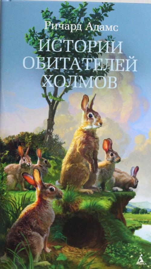 """Istorii obitatelej kholmov. Prodolzhenie romana """"Obitateli kholmov"""""""