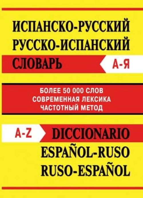 Ispansko-russkij russko-ispanskij slovar / Diccionario espanol-ruso ruso-espanol