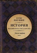 Epokha tsarits