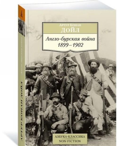 Anglo-burskaja vojna: 1899-1902