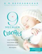 9 месяцев счастья. Настольное пособие для беременных женщин (обновленное и дополненное издание)