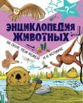 Энциклопедия животных: на суше, под водой и в воздухе