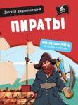 Detskaja entsiklopedija. Piraty